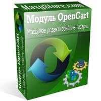 Массовое редактирование товаров для OpenCart и сборок