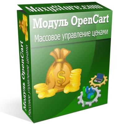 Массовое управление ценами в OpenCart