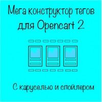 Мега конструктор тегов Opencart 2