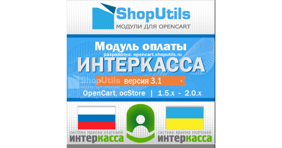модуль платежной системы interkassa для казино скачать