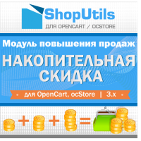 Накопительные скидки для Opencart/ocStore 3.x