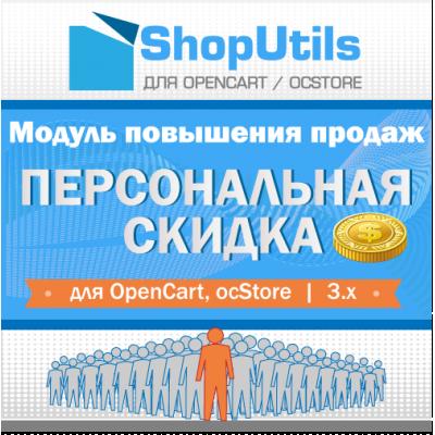 Персональные скидки для Opencart/ocStore 3.x, v1.3.1