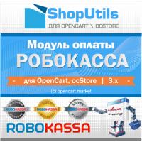 Робокасса для для Opencart/ocStore 3.x