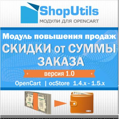 Скидки от суммы заказа, v1.1.2