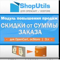 Скидки от суммы заказа для Opencart/ocStore 3.x