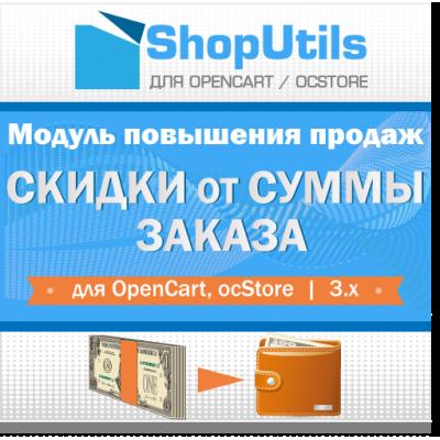 Скидки от суммы заказа для Opencart/ocStore 3.x, v1.1.2