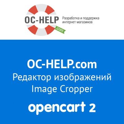 Редактор изображений Image Cropper для Opencart 2
