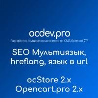 OCDEV.pro - SEO мультиязык для сайта, код языка в url и правильный hreflang