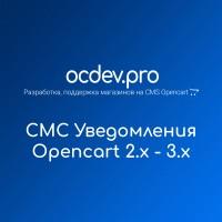 OCDEV.pro - СМС уведомления для Opencart 2.x -3.x