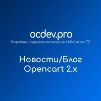 Новости/Блог для Opencart 2.x