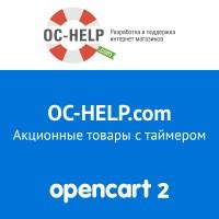 OCHELP Акционные товары с таймером для Opencart 2