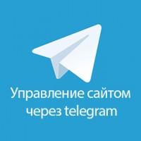 Управление сайтом через telegram