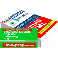 multiYML Pro Edition + Создание промоакций, легкое создание категорий маркетплейса - модуль создания любых YML для Я.Маркет, Розетки, Тиу и др. маркетплейсов