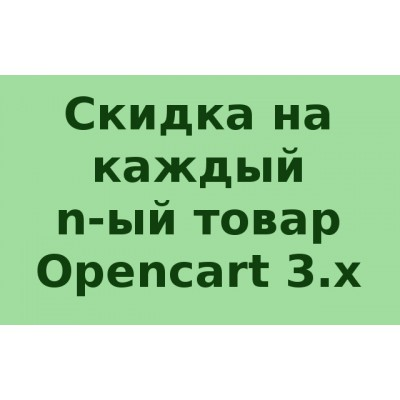 Скидка на каждый n-ый товар в заказе (Opencart 3)