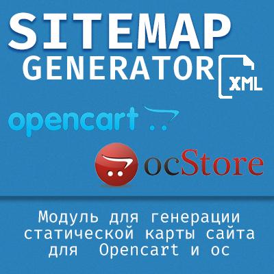 Sitemap generator - генератор статической карты сайта