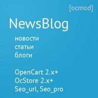 NewsBlog - создавайте неограниченное количество категорий со статьями