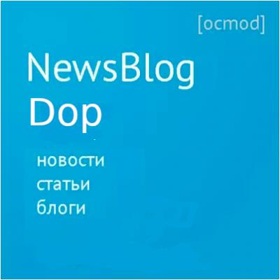 NewsBlog дополнение. перекрестные статьи в карточке товара