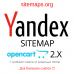 Sitemapgen это sitemap.xml с авто-разбивкой товаров для больших и малых сайтов