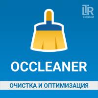 OCCleaner - очистка и оптимизация v. 2.1.33
