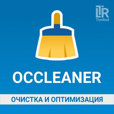 OCCleaner - очистка и оптимизация v. 2.0.4