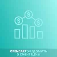 Уведомление о смене цены товара или опции