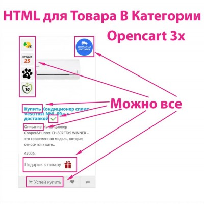 HTML для Товара в Категории Opencart 3x