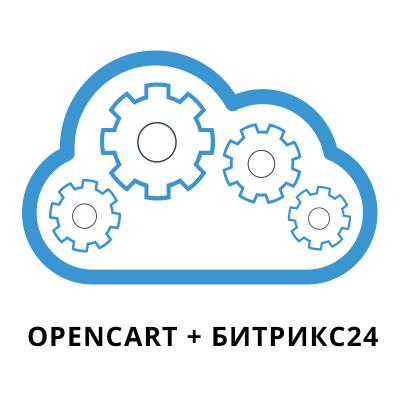 Модуль обмена Opencart + Битрикс24