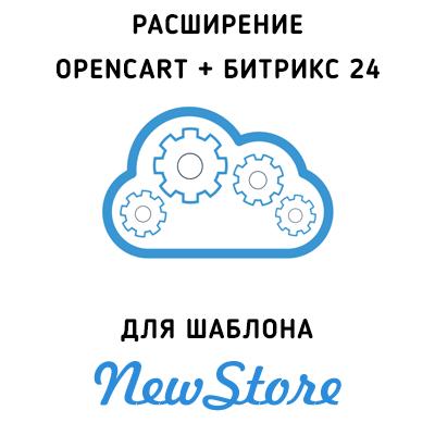 Расширение модуля Opencart + Битрикс 24 (шаблон NewStore)