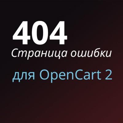 Страница 404 для OpenCart 2x