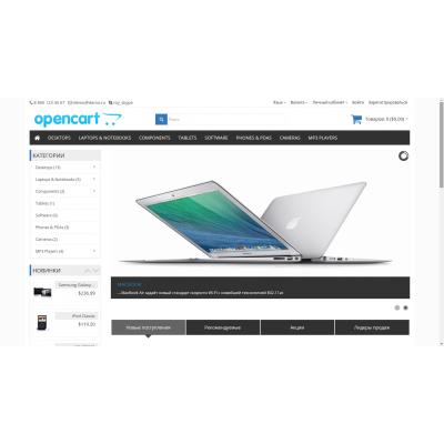 Шаблон для магазина гаджетов - Gray 1.0.1