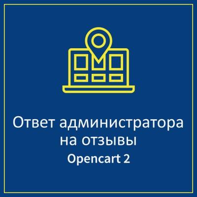 Ответ администратора на отзыв о товаре Opencart 2