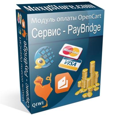 Модуль оплаты PayBridge для OpenCart и сборок
