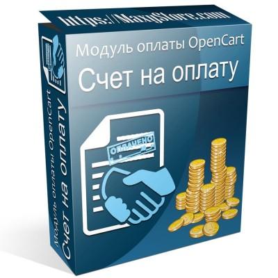 """Модуль оплаты """"Счет на оплату"""" для OpenCart и сборок"""