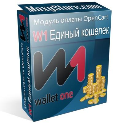 Модуль оплаты Единый кошелек