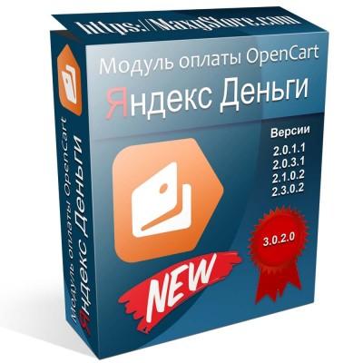 Модуль оплаты - Яндекс Деньги для OpenCart и сборок