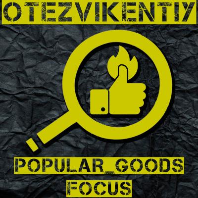 Фокус на популярные товары - сортировка - для opencart