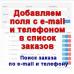 Добавляем e-mail и телефон в список заказов v.1.2