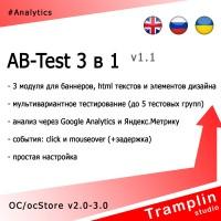 TS AB-Test 3 в 1 v1.1