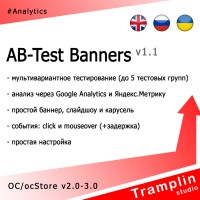 TS AB-Test Banners v1.1