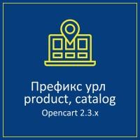 """Приставка """"product"""" и """"catalog"""" в урл для Opencart"""