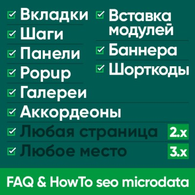 Accordion & Tabs & Steps, Faq & HowTo Microdata, any place & content   шорткоды, popup, вставка модулей, вкладки, панели, баннера, галереи,аккордеоны, вопрос-ответ и др.