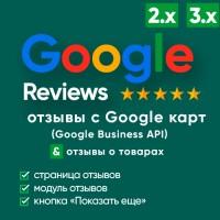 Установка Google Reviews - отзывы с гугл карт (Google Business) от автора