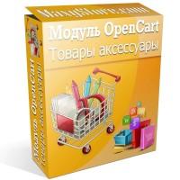 """Модуль """"Товары Аксессуары"""" для OpenCart"""