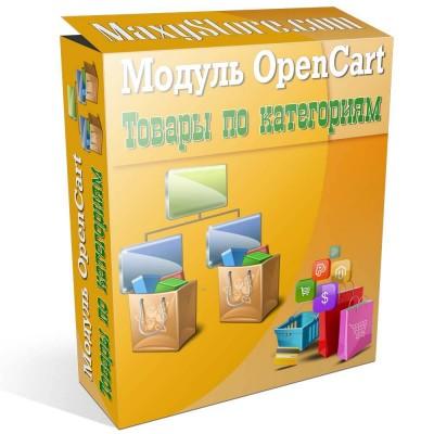 Товары по категориям для OpenCart и сборок