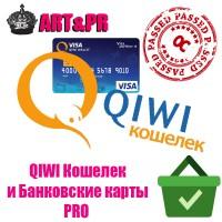 Qiwi wallet и Банковские карты PRO (физ.лица)