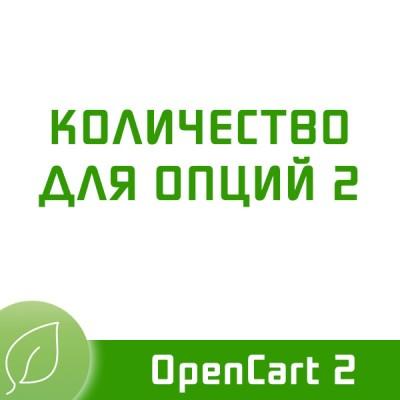 Количество для опций 2 1.0.1