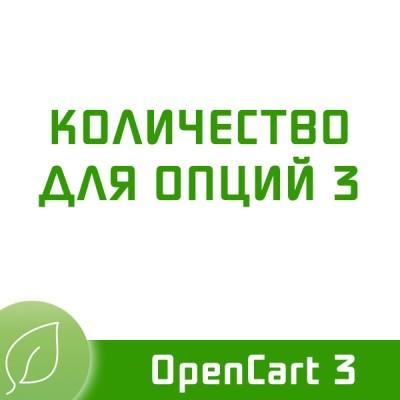 Количество для опций 3.0.1