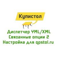 Набор модулей для работы с популярным поставщиком мебели qpstol.ru