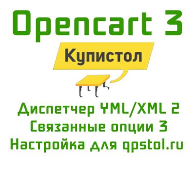 Набор модулей для работы с популярным поставщиком мебели qpstol.ru (для Opencart 3.0)