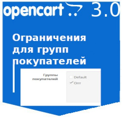 Ограничения для групп клиентов (restrict customer group)